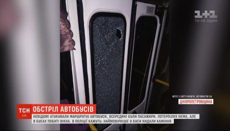 Зловмисників, які за один вечір атакували одразу чотири автобуси, розшукують на Дніпропетровщині