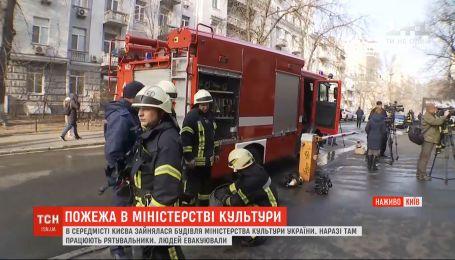 В Киеве пылало здание Министерства культуры Украины