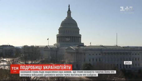 Трамп лично говорил Джону Болтону о задержке военной помощи Украине