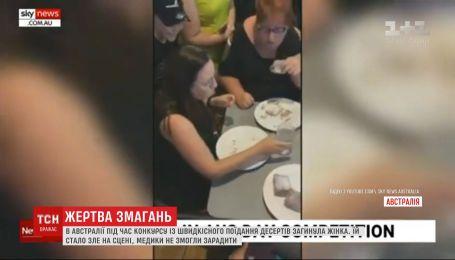 Смерть от сладкого: в Австралии на конкурсе по поеданию десертов погибла женщина