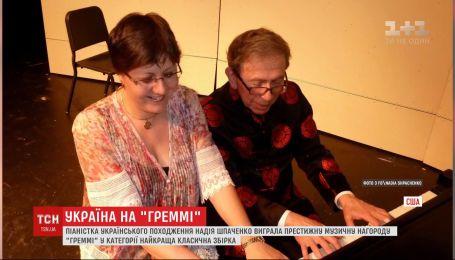 """Піаністка українського походження Надія Шпаченко здобула """"Греммі"""""""