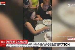 Смерть від солодкого: в Австралії на конкурсі з поїдання десертів загинула жінка
