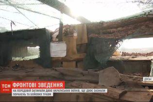 Двоє українських військових загинули на східному фронті
