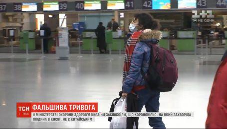 Коронавирус, на который заболел человек в Киеве, не является китайским - Минздрав