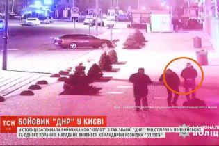 """Бойовика """"ДНР"""", який стріляв в поліцейських у Києві, затримали"""