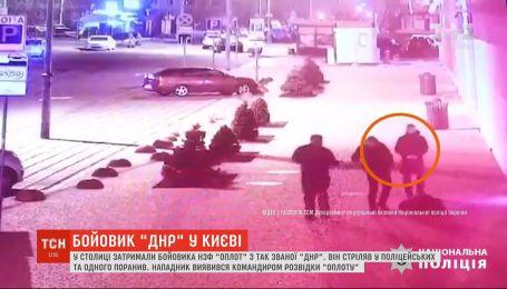 """Боевика """"ДНР"""", который стрелял в полицейских в Киеве, задержали"""