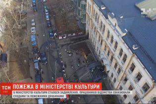 У Міністерстві культури України сталося задимлення: працівників відомства евакуювали