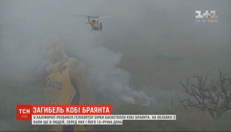 Загибель Кобі Браянта: разом з баскетболістом в авіакатастрофі загинули ще 8 осіб
