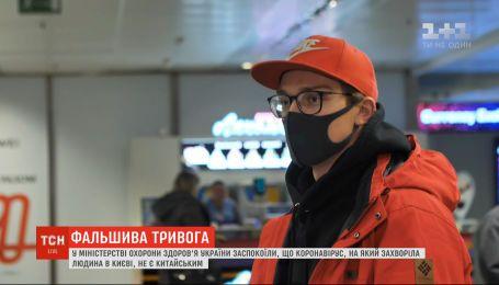 У Києві зафіксували випадок коронавірусу, але не з Китаю - МОЗ