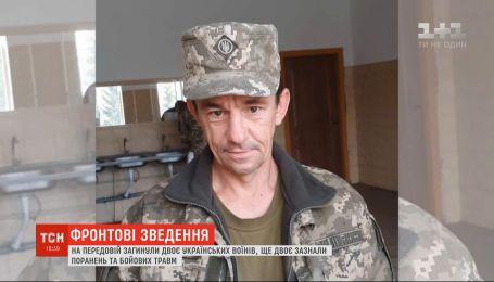 На передовой погибли двое украинских воинов, еще двое получили ранения