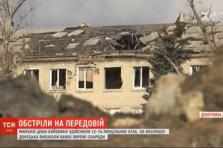 Обстріли на передовій: минулої доби бойовики здійснили 12 прицільних атак