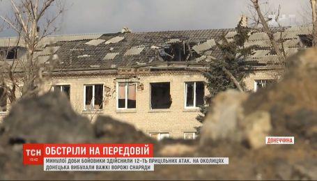 Обстрелы на передовой: за прошедшие сутки боевики совершили 12 прицельных атак