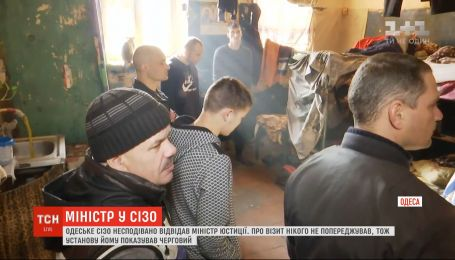 Міністр юстиції Денис Малюська несподівано відвідав СІЗО в Одесі