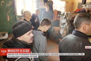 Министр юстиции Денис Малюська неожиданно посетил СИЗО в Одессе