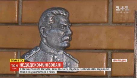 У Прилуках працює ресторан, який власники оздобили атрибутикою радянських часів
