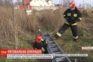 9-летний мальчик упал в заброшенный колодец на Херсонщине