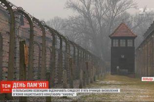 """75-ту річницю визволення концтабору """"Аушвіц"""" відзначають у польському Освенцимі"""