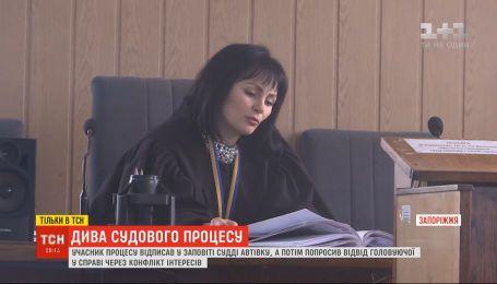 В Мелитопольском суде истец в гражданском процессе отписал судье машину и получил за это штраф