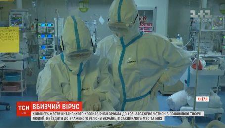 Кількість жертв китайського коронавірусу зросла до 106