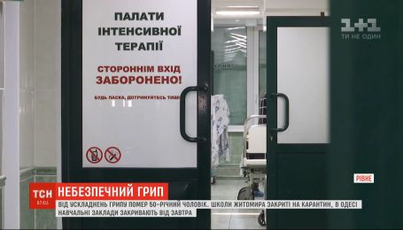 От осложнений гриппа в Ровно умер 50-летний мужчина
