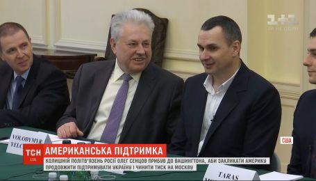 Підтримувати Україну та посилювати тиск на Росію закликав американців Олег Сенцов