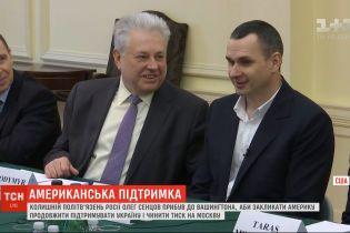 Поддерживать Украину и усиливать давление на Россию призвал американцев Олег Сенцов