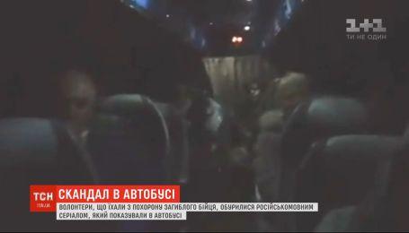 Волонтеров, которые ехали с похорон бойца, возмутил русскоязычный сериал, который показывали в автобусе