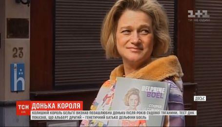 Екскороль Бельгії визнав позашлюбну доньку після кількарічної судової тяганини