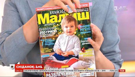 """Як здійснилася мрія сонячної дівчинки Злати - читайте в журналі """"Твій малюк"""""""