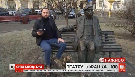 Театруимени Ивана Франко исполняется 100 лет - прямое включение