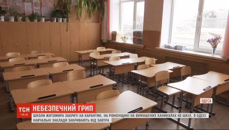 Українські школи у різних областях через грип та ГРВІ закривають на карантин