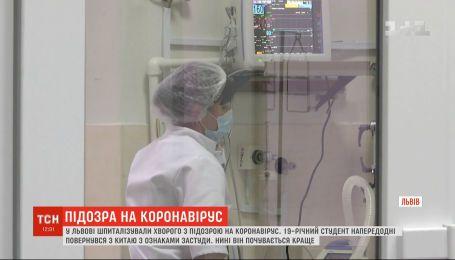 Лікарі у Львові певні, що в 19-річного хворого студента не коронавірус