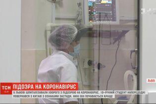 Врачи во Львове уверены, что у 19-летнего больного студента не коронавирус