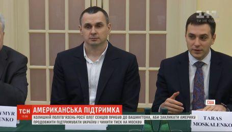 Олег Сенцов прибыл в Вашингтон, чтобы призвать США продолжить поддержку Украины