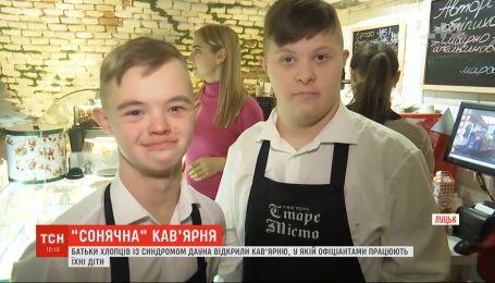 У Луцьку відкрили кав'ярню, де офіціантами працюють двоє юнаків із синдромом Дауна