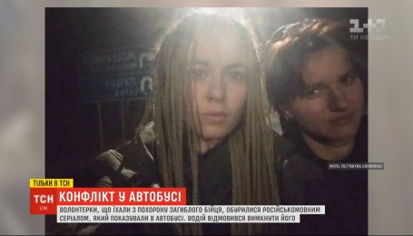 Скандал в автобусе: водитель отказался выключать русскоязычный сериал по просьбе волонтерок