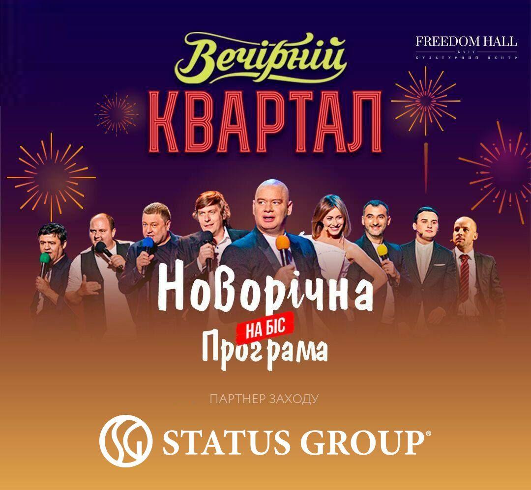 STATUS GROUP_реклама