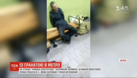 В харьковском метро задержали мужчину, который носил боевую гранату
