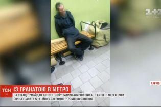 У харківському метро затримали чоловіка, який носив бойову гранату