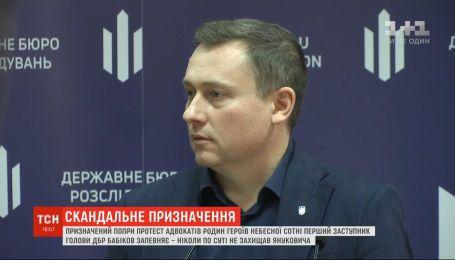 Заступник директора ДБР Бабіков запевняє, що ніколи по суті не захищав Януковича