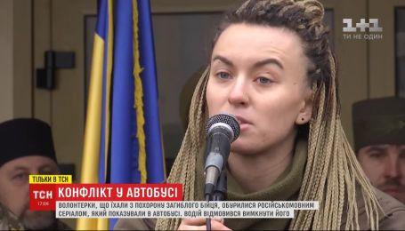 У Києві активісти на всіх в'їздах чекали на автобус, який висадив волонтерок посеред траси