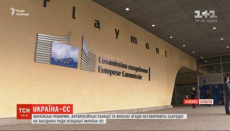 Українські реформи та антиросійські санкції обговорюють на засіданні Ради асоціації Україна-ЄС