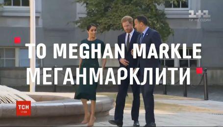 """""""Меганмарклить"""": Меган случайно основала в английском языке новый глагол"""