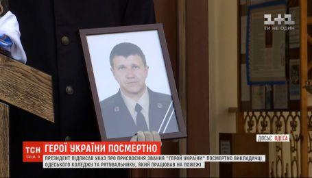 Двум погибшим во время пожара в одесском колледже посмертно присвоили звание Героев Украины