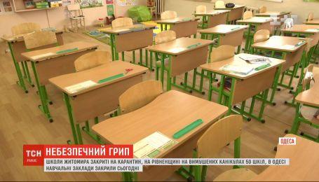 В разных регионах Украины из-за гриппа и ОРВИ закрывают школы