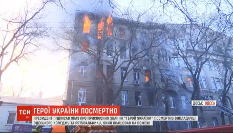 Звание Героев Украины посмертно присвоили двум погибшим во время пожара в колледже Одессы