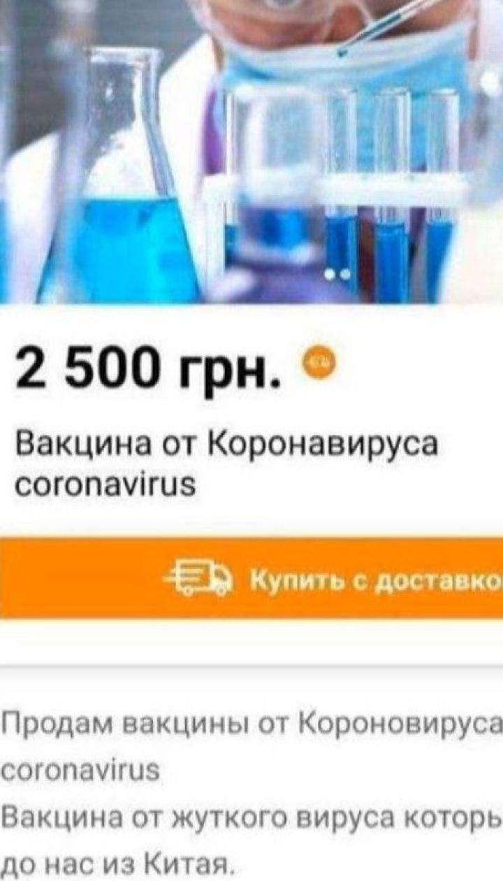 Українські шахраї продають ліки від китайського коронавірусу
