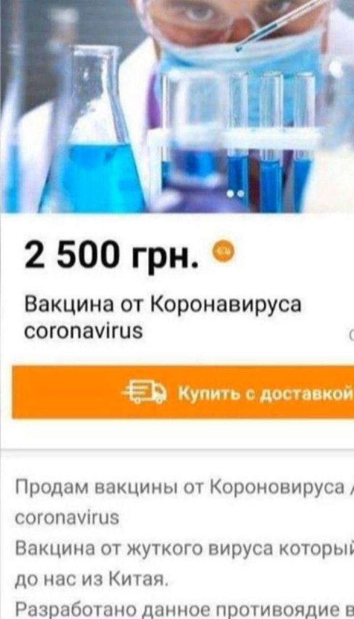 Украинские мошенники продают лекарства от китайского коронавируса