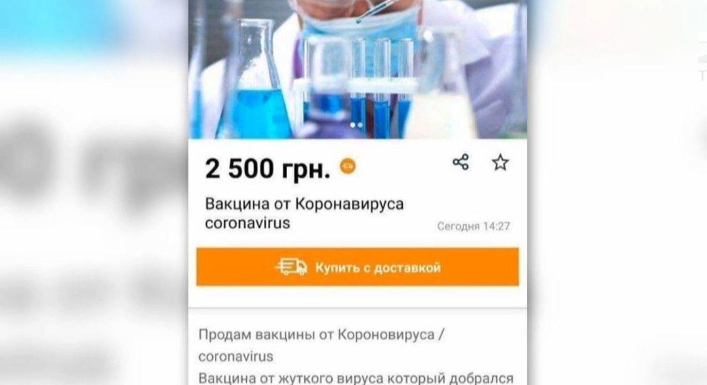 купить вакцину с коронавирусом
