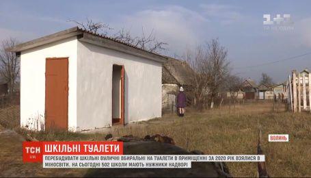 Коли в Україні подолають проблему вуличних шкільних туалетів
